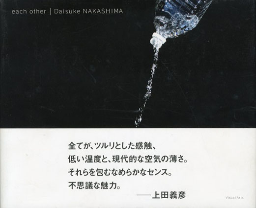 each other/中島大輔