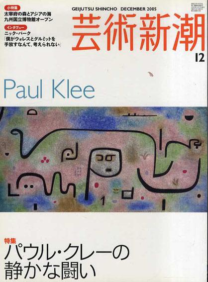 芸術新潮 2005年12月号 パウル・クレーの静かな闘い/