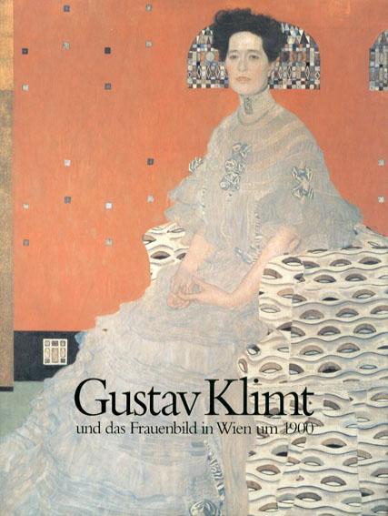 クリムト 1900年ウィーンの美神展/Gustav Klimt
