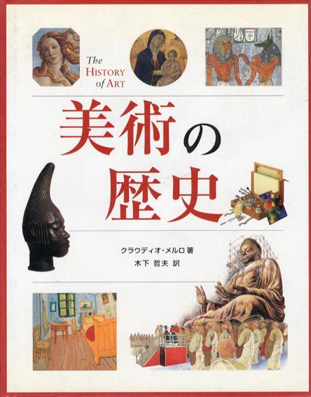美術の歴史/クラウディオ・メルロ 木下哲夫訳