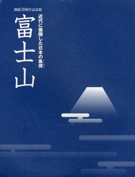 開館30周年記念展 富士山 近代に展開した日本の象徴/