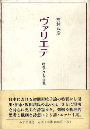 ヴァリエテ 物理・ひと・言葉/高林武彦
