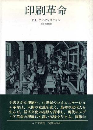 印刷革命/E.L.アイゼンステイン 別宮貞徳監訳
