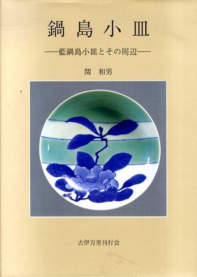 鍋島小皿 藍鍋島小皿とその周辺/関和男