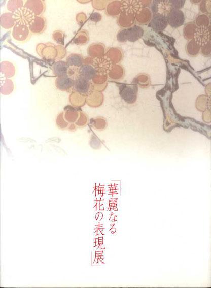 華麗なる梅花の表現展/