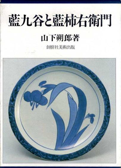藍九谷と藍柿右衛門/山下朔郎