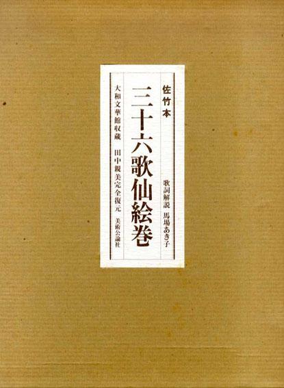 佐竹本三十六歌仙絵巻/木下雄策