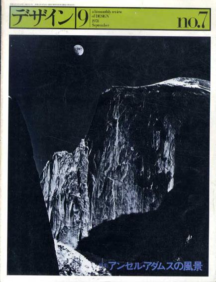デザイン 1978年9月号 No.7 特集:アンセル・アダムスの風景/