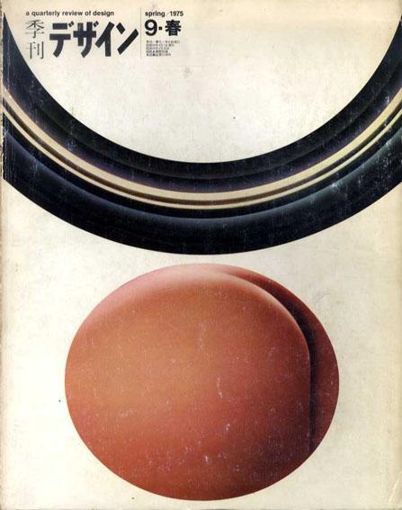 季刊デザイン 第9号 1975年 春/