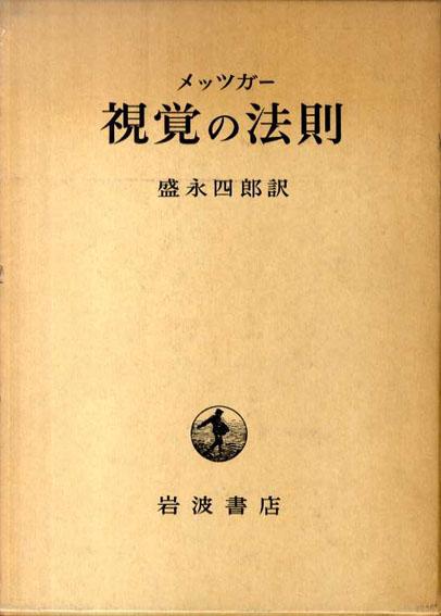 視覚の法則/メッツガー 盛永四郎訳