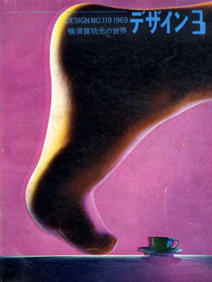 デザイン 1969年3月号 No.119 特集:横須賀功光の世界/