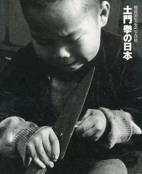 戦後50年記念写真展 土門拳の日本/