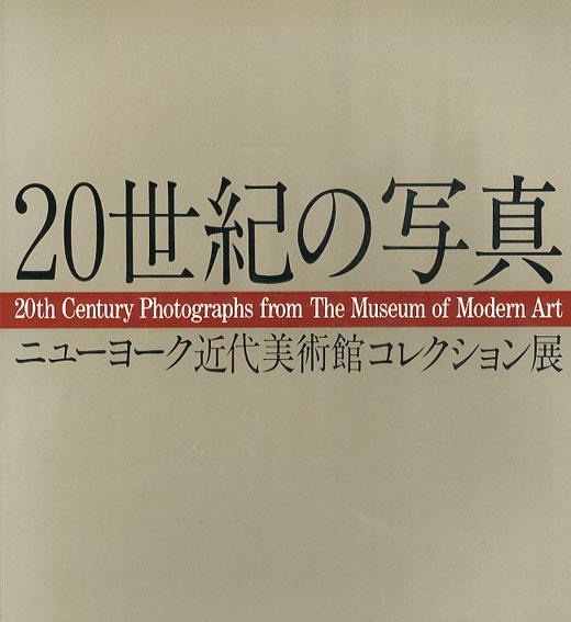 20世紀の写真 ニューヨーク近代美術館コレクション展/