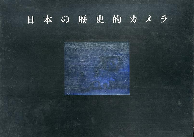 日本の歴史的カメラ/