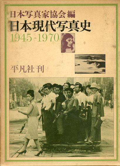 日本写真史1840-1945 日本現代写真史1945-1970 2冊揃/日本写真家協会編