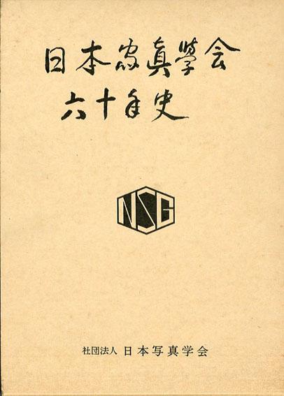 日本写真学会六十年史/日本写真学会