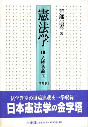 憲法学 3 人権各論1/芦部信喜