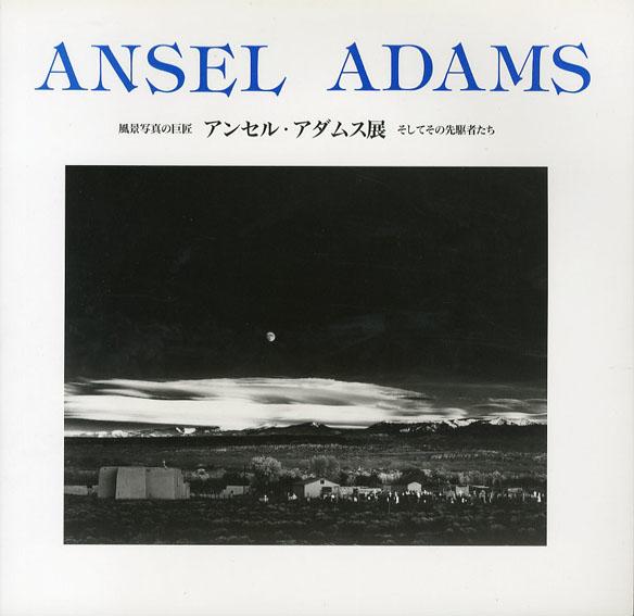 アンセル・アダムス展 風景写真の巨匠そしてその先駆者たち/