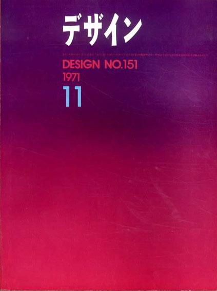 デザイン 1971年11月号 No.151/海野弘/石子順造/多木浩二/長谷川堯/中平卓馬他