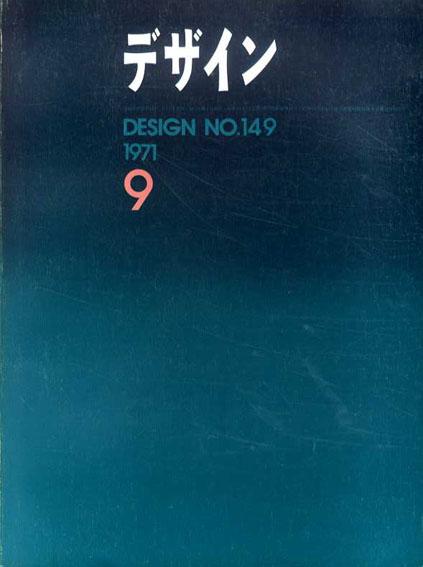 デザイン 1971年9月号 No.149/海野弘/石子順造/多木浩二/田中長徳他