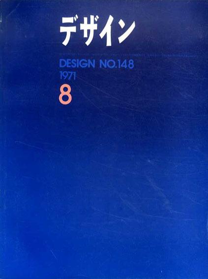 デザイン 1971年8月号 No.148/海野弘/石子順造/多木浩二/草森紳一/平地勲他