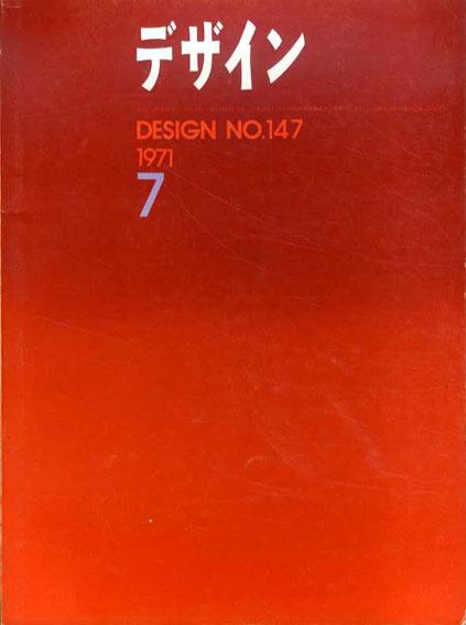 デザイン 1971年7月号 No.147/石子順造/多木浩二/木村恒久/永井一正他