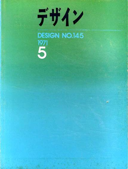 デザイン 1971年5月号 No.145/石子順造/多木浩二/針生一郎/北井一夫他