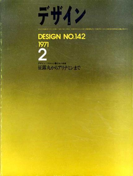 デザイン 1971年2月号 No.142 デザイン・テキスト2 日本の商標 征露丸からアリナミンまで/石子順造/多木浩二/中平卓馬/草森紳一他