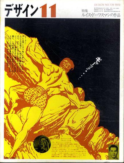デザイン 1970年11月号 No.139 特集:ルイス・ドーフマンの作品/木村恒久表紙デザイン 多木浩二/刀根康尚/草森紳一/田中一光/永井一正他