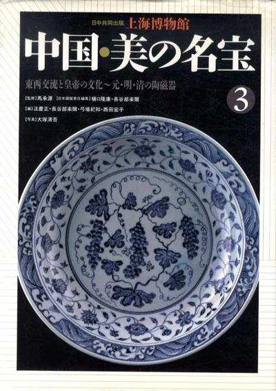 上海博物館 中国・美の名宝3/汪慶正編 大塚清吾写真