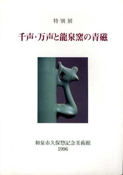 特別展 千声・万声と龍泉窯の青磁/