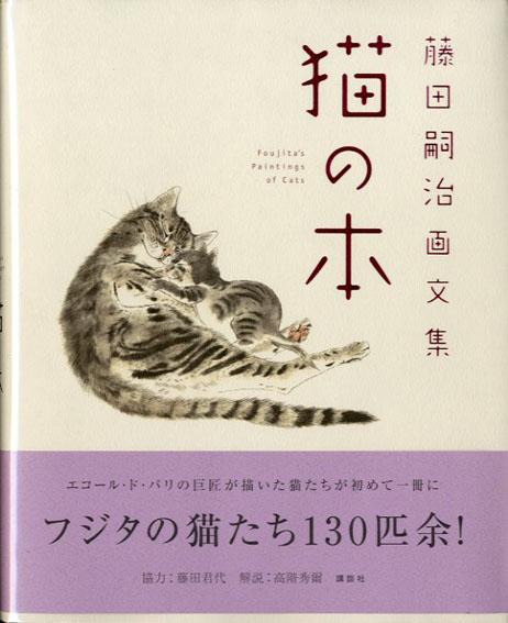 藤田嗣治画文集 猫の本/藤田嗣治