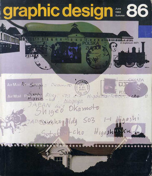 グラフィックデザイン86 特集:オリベッティ文化 Graphic Design/田中一光/岡本滋夫表紙デザイン