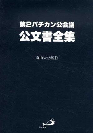 第2バチカン公会議 公文書全集/南山大学監修