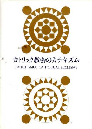 カトリック教会のカテキズム/日本カトリック司教協議会教理委員会