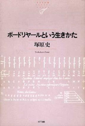 ボードリヤールという生きかた NTT出版ライブラリーレゾナント010/塚原史