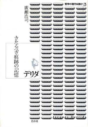デリダ 来るべき痕跡の記憶 世界の現代を読む3/廣瀬浩司