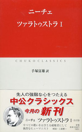 ツァラトゥストラ 全2巻揃 中公クラシックス/F.W. ニーチェ 手塚 富雄訳