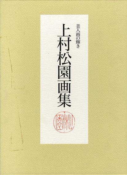美人画の輝き 上村松園画集 永遠の女性美/清新の女性美 2冊組/