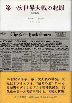 第一次世界大戦の起原 改訂新版/ジェームズ・ジョル 池田清訳