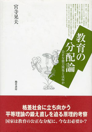 教育の分配論/宮寺晃夫