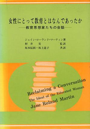 女性にとって教育とはなんであったか 教育思想家たちの会話/ジェイン・ローランド・マーティン 村井実監訳