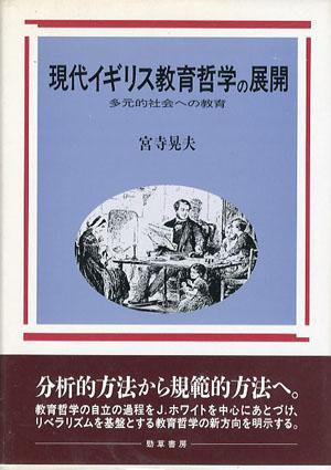 現代イギリス教育哲学の展開 多元的社会への教育/宮寺晃夫