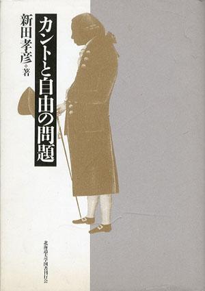 カントと自由の問題/新田孝彦