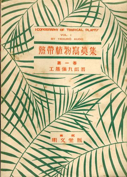 熱帯植物写真集 全6冊揃い/工藤彌九郎