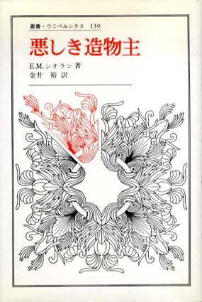 悪しき造物主 叢書・ウニベルシタス139/E.M.シオラン 金井裕訳