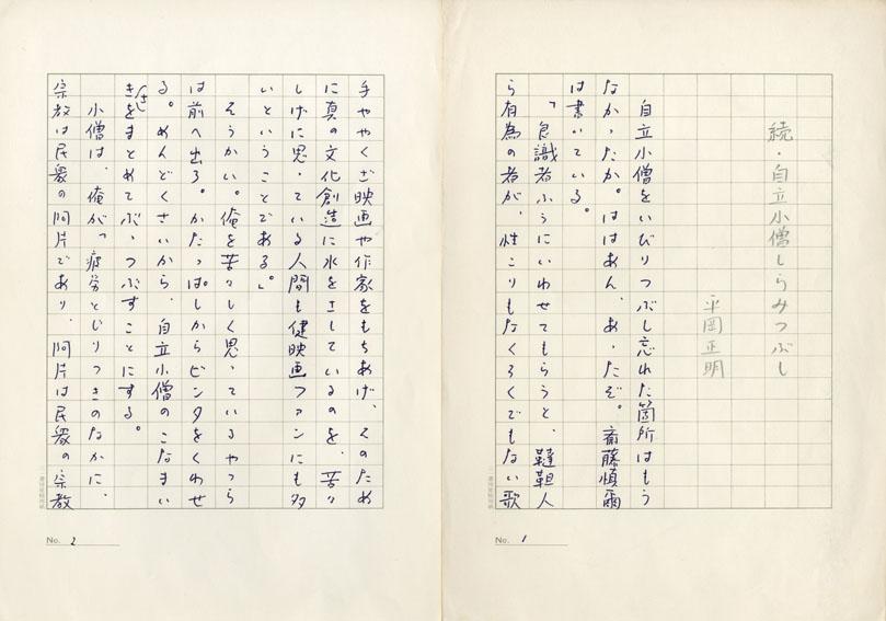 平岡正明草稿「続・自立小僧しらみつぶし」/