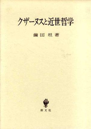クザーヌスと近世哲学/薗田坦