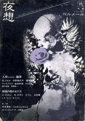 夜想2 ハンス・ベルメール/