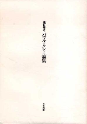 瀧口修造 パウル・クレー論集 2冊揃/瀧口修造 土屋信彦解題